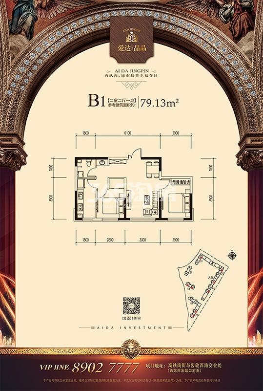 7#B1户型 两室两厅一卫