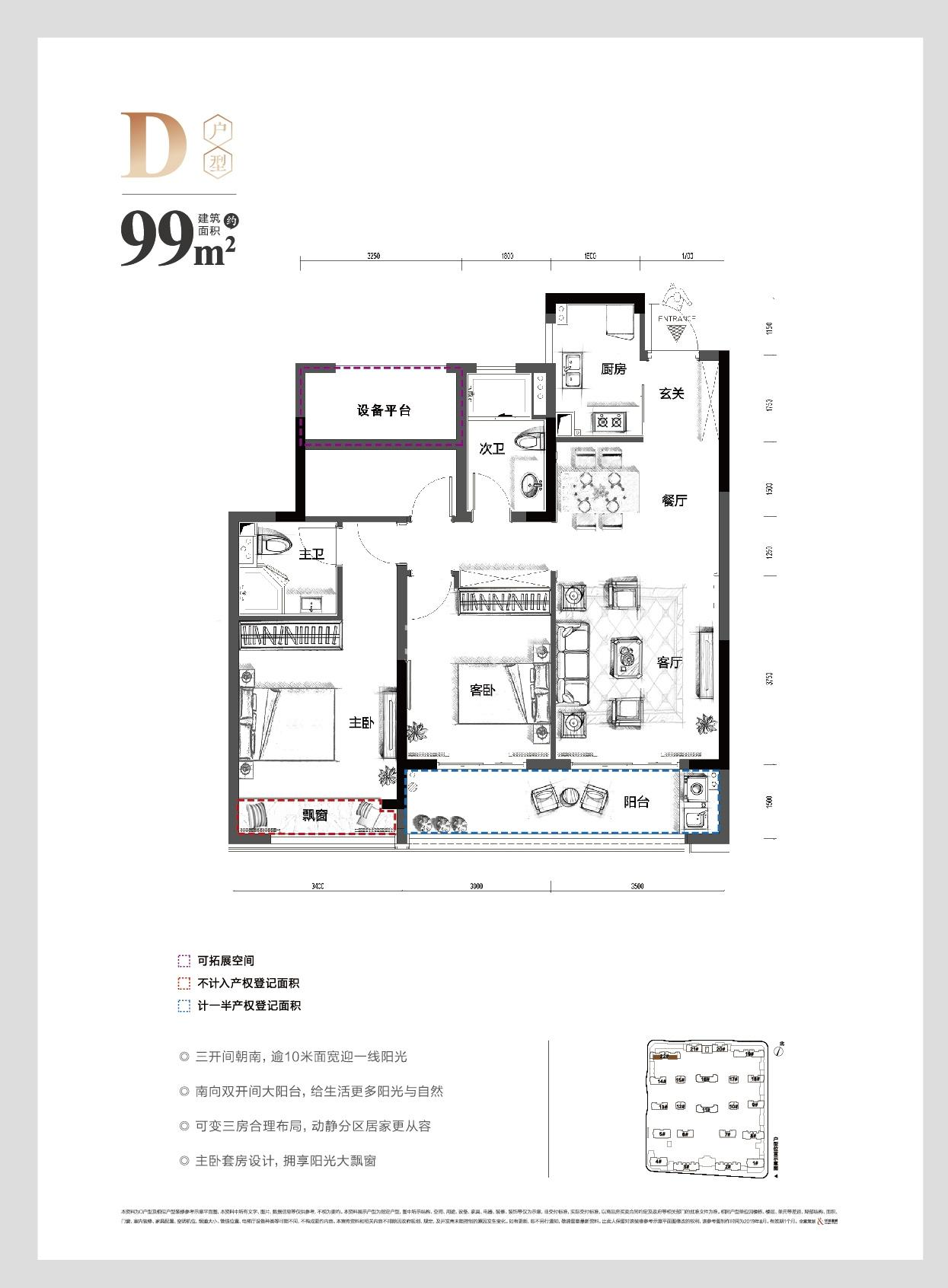 杭房城发御东方户型图