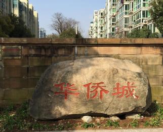 华侨城 大桥下华润苏果后面 精装修 设施齐全 拎包就可住