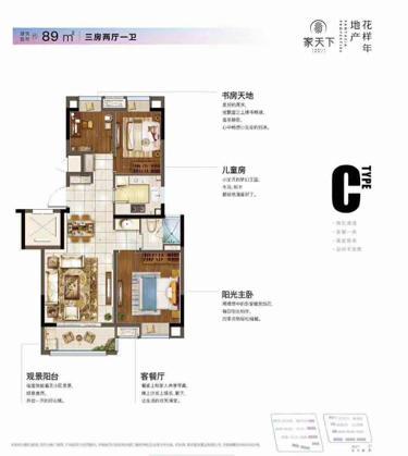 花样年家天下3室2厅1卫89�O