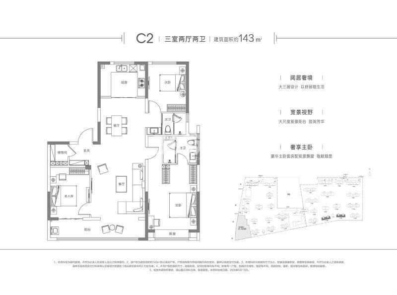 碧桂园云顶C2143㎡三室两厅两卫户型图