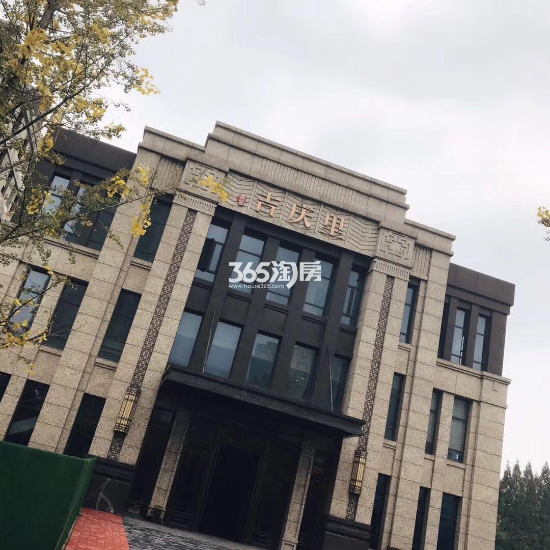 禹洲吉庆里售楼处实景图(9.25)