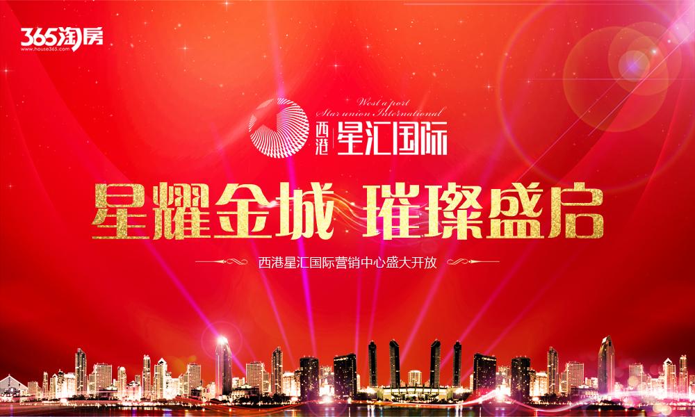 星耀金城 璀璨盛启 西港星汇国际营销中心盛大开放