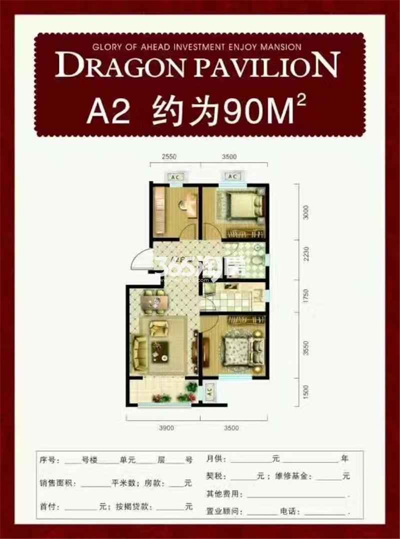 A2户型 90平米两室
