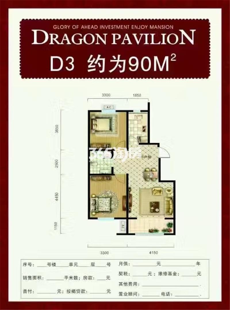 D3户型 90平米两室