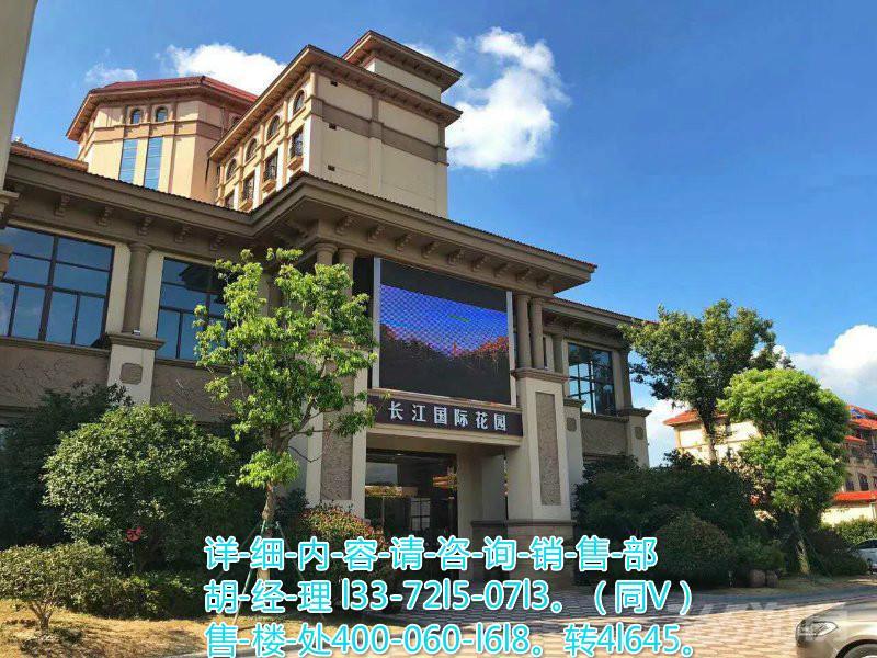 【泰兴市】【长江国际花园】【价格】楼盘资讯】