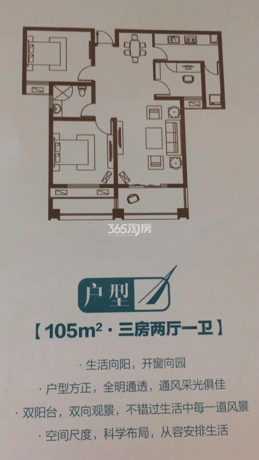 北江锦城105㎡户型图