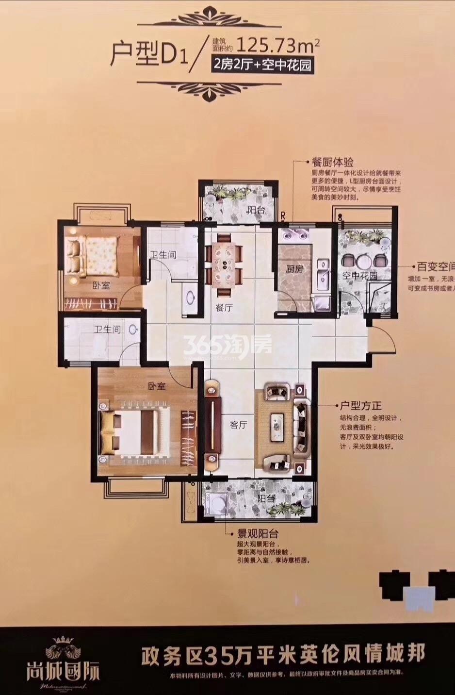 胜锦尚城国际户型图