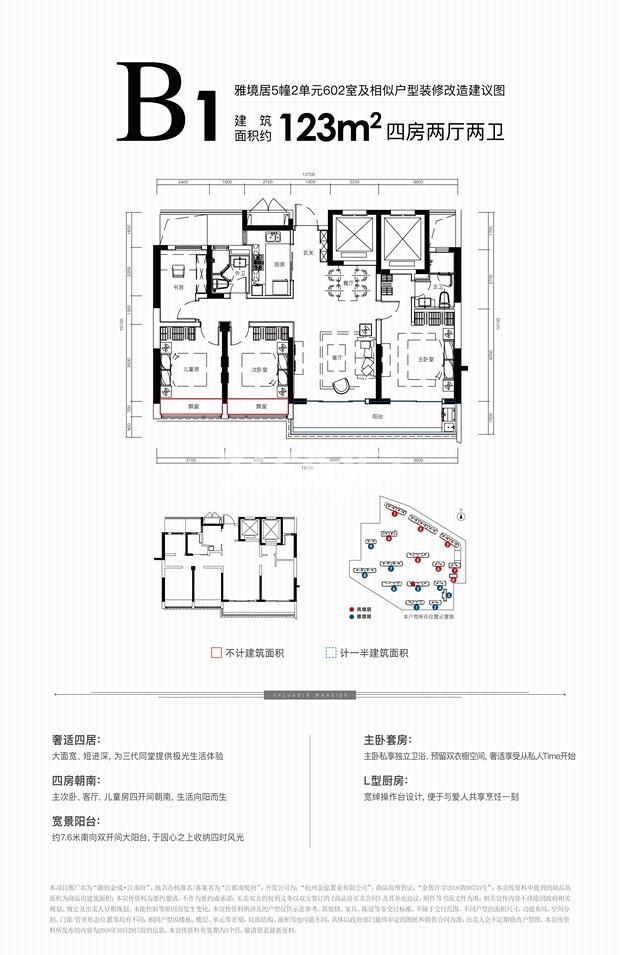 融创金成江南府二期1、5号楼B1户型123方户型图