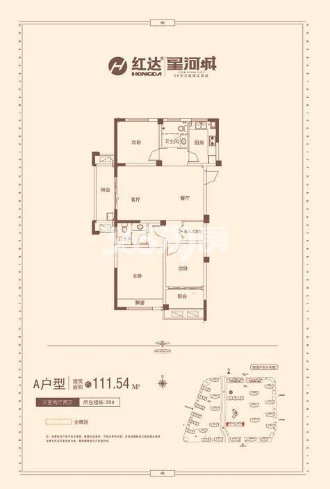 红达星河城111.54平米户型图