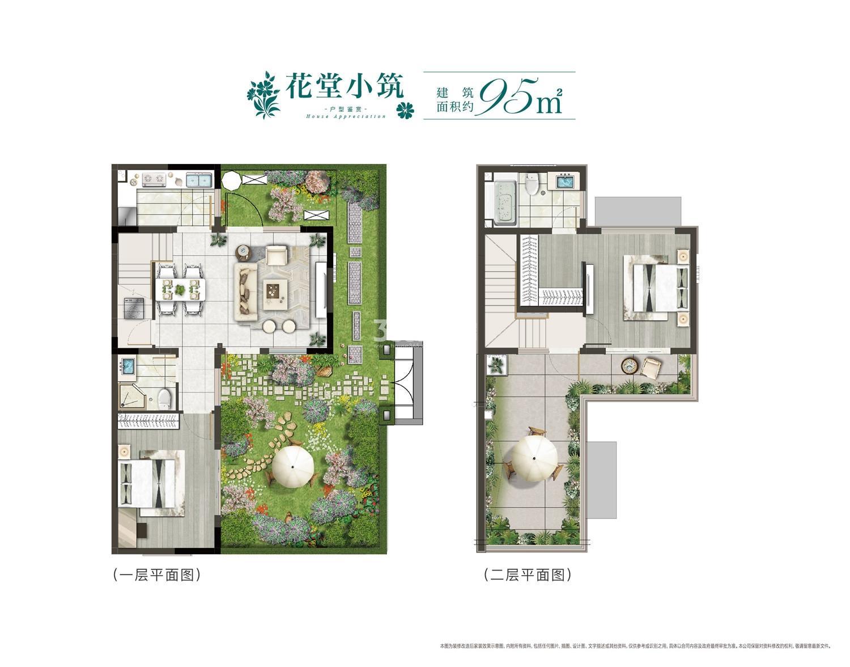 雅居乐山湖城花堂小筑建筑面积约95㎡户型
