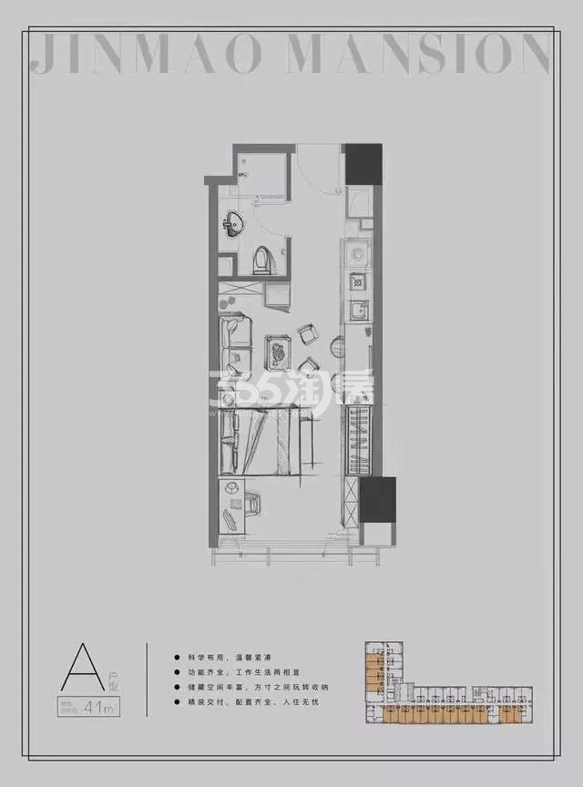 领寓A5(扬子江金茂悦)41㎡A户型