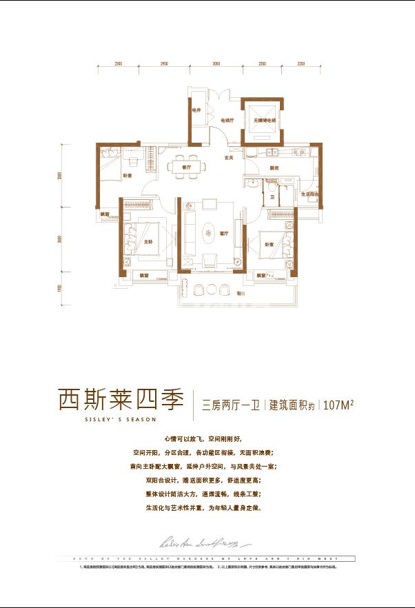 碧桂园翡翠天境 西斯莱四季户型图