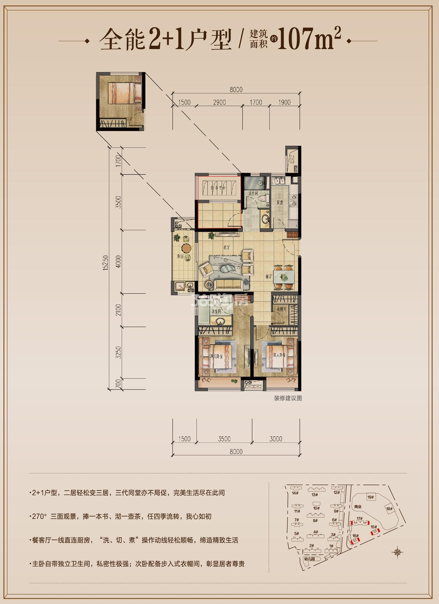 临安宝龙广场107㎡户型图(15-17#边套)