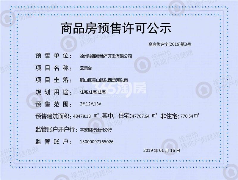 中骏云景台2、12、13#楼预售许可证