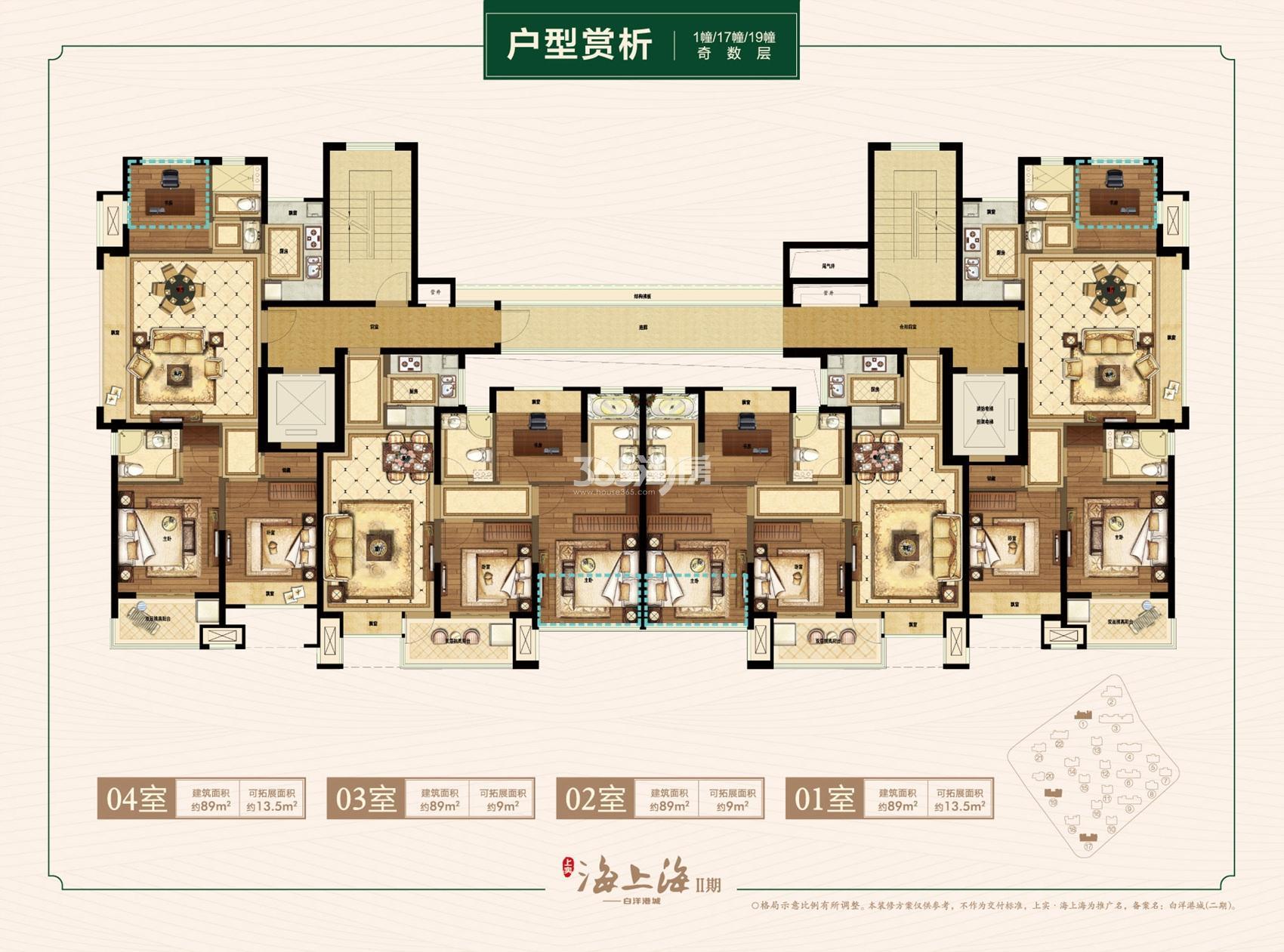 上实海上海二期1、17、19号楼奇数层户型 89㎡x4