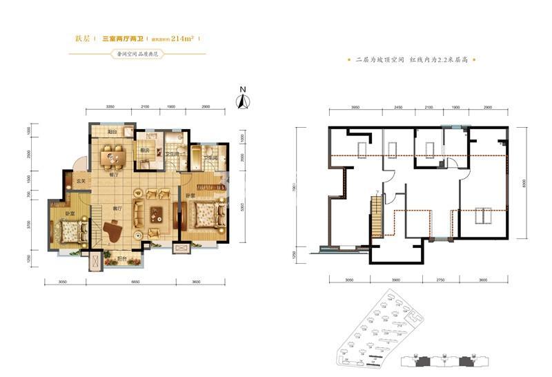 214平米三室两厅两卫