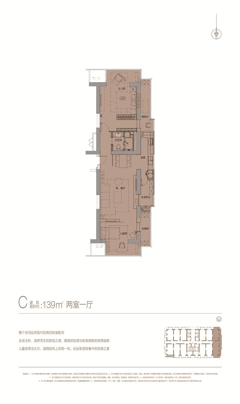 139平米两室一厅