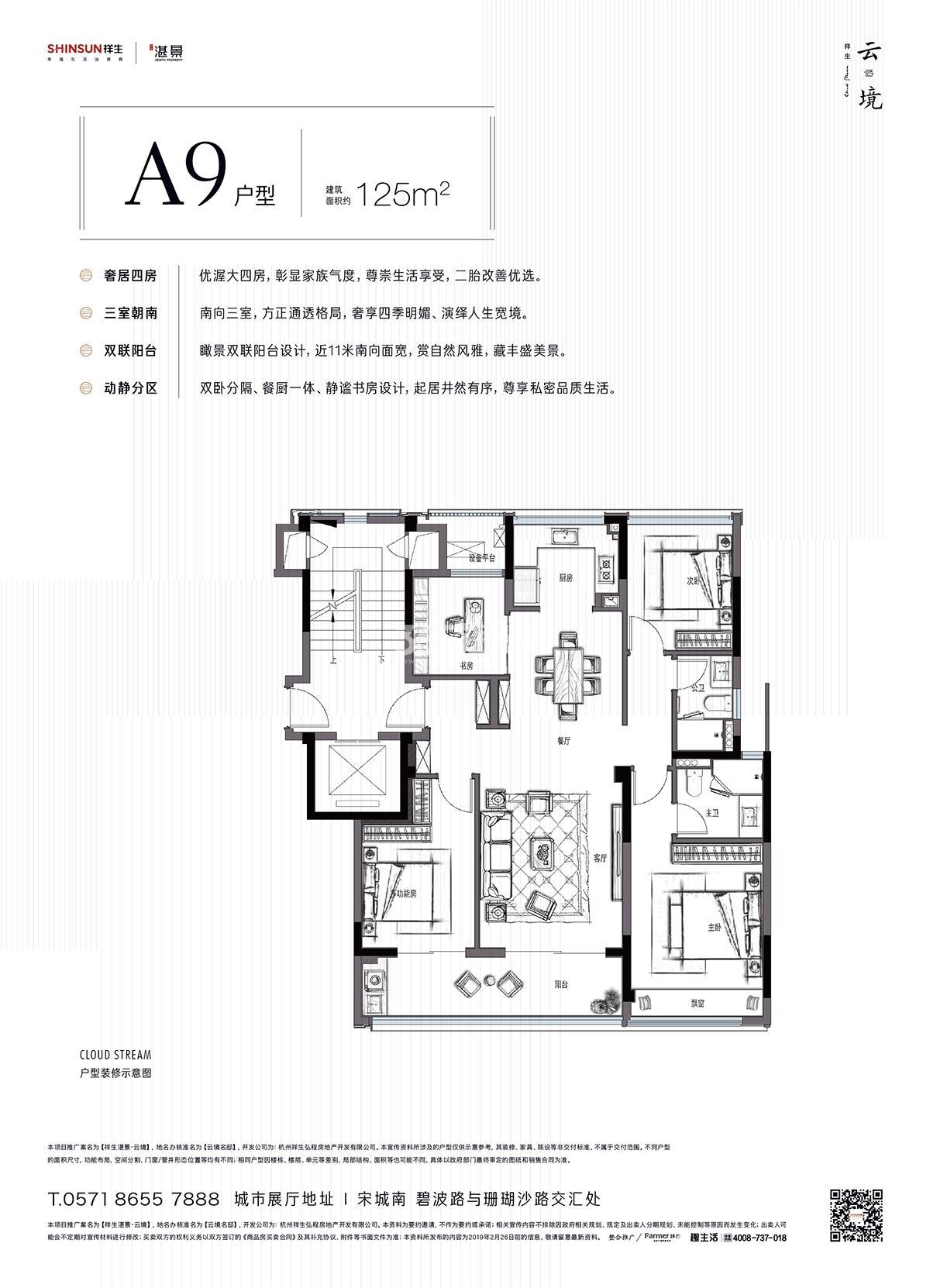 祥生云境项目小高层125方户型图