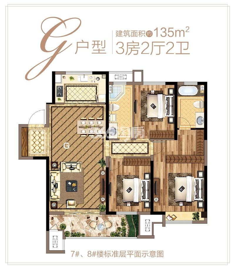 G户型135㎡3房2厅2卫