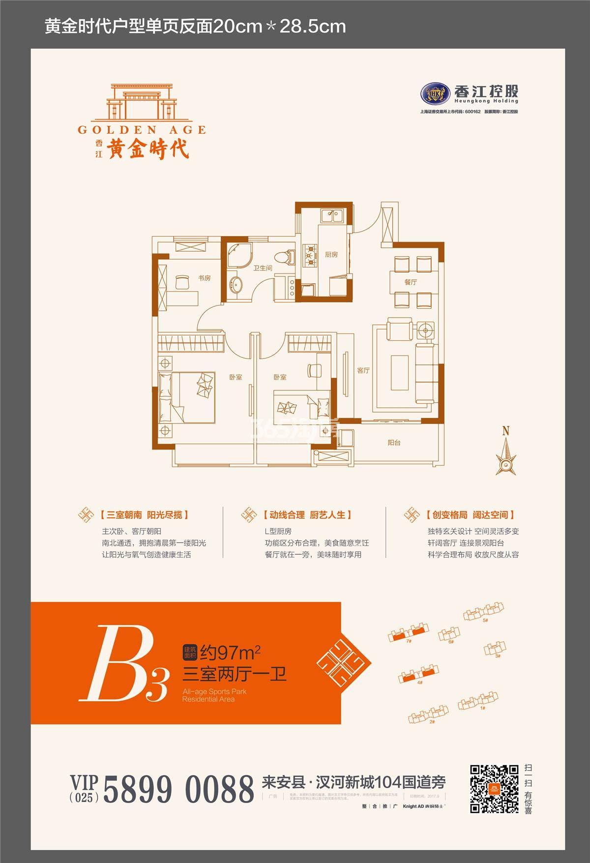 香江黄金时代B3户型图约97㎡