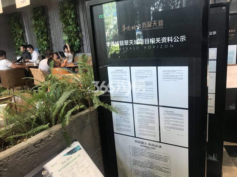 华侨城翡翠天域项目资料公示(9.1)