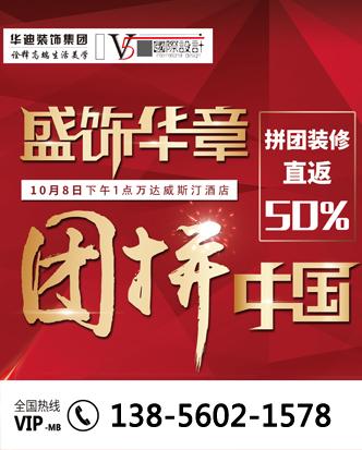 盛饰华章 团拼中国――拼团装修直返50%