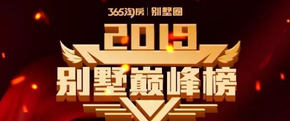 重磅!2019南京别墅巅峰榜权威发布!南京豪宅发展方向确定!