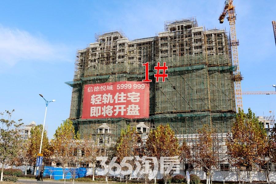 信德悦城1#施工中(2017.12摄)