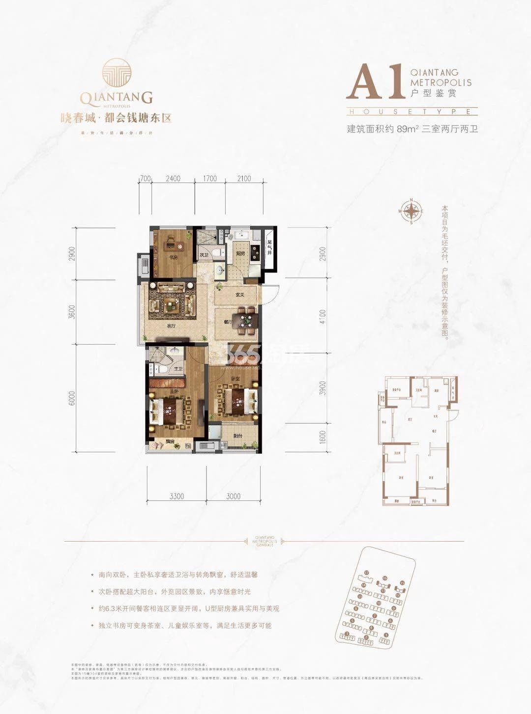 晓春城(都会钱塘东区)户型图