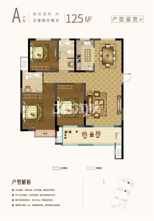 拓基·鼎元府邸34#、32#、33#三室两厅两卫 125㎡