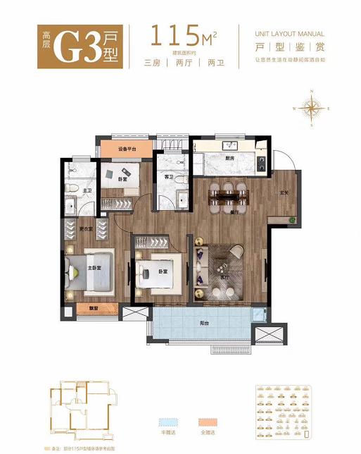 安庆绿地新里城高层G3户型115㎡户型图
