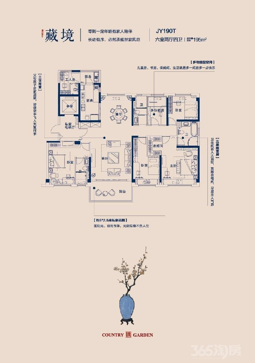 碧桂园・罗马3室2厅2卫119平米2017年产权房精装