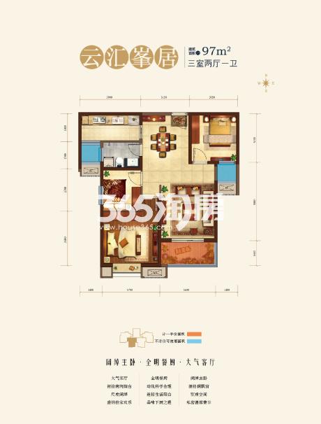 御锦城8期3室2厅1卫1厨97㎡户型图