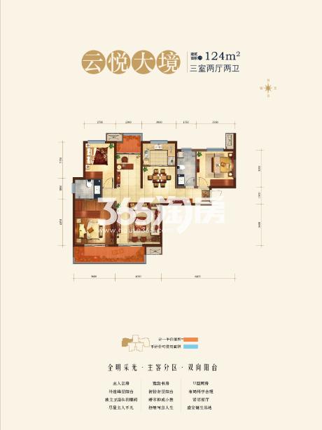 御锦城8期3室2厅2卫1厨124㎡户型图