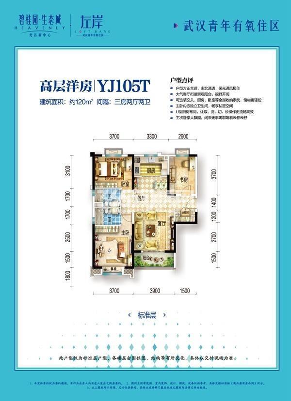 碧桂园生态城YJ105T户型图