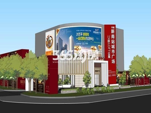 华樾新南站城市广场效果图