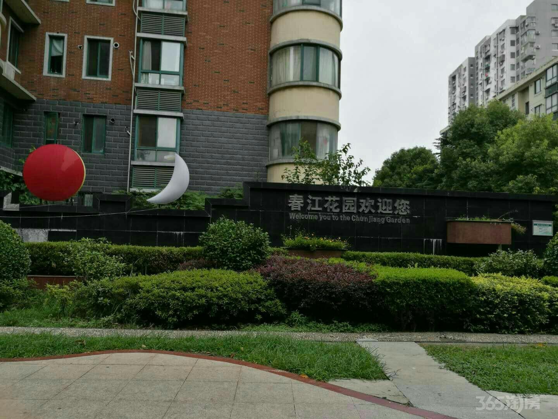 春江花园3室2厅1卫115.26平米2016年产权房简装