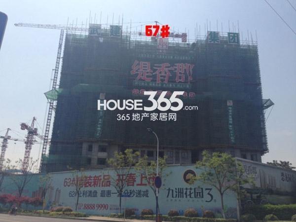 九洲花园缇香郡57#工程进度(2015.4)