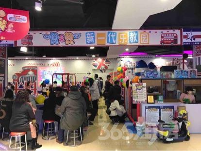 万达广场正在营业盈利中的儿童乐园低价转让
