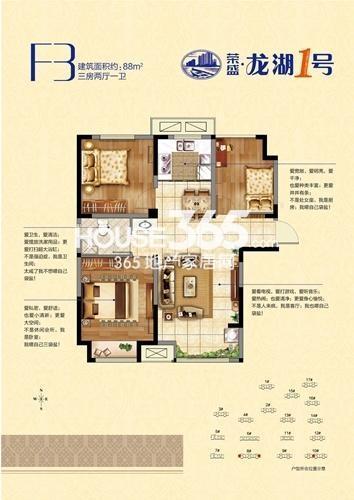 荣盛龙湖一号88平米户型图