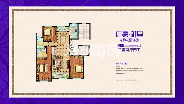 Y2B洋房户型图 建面122-136㎡