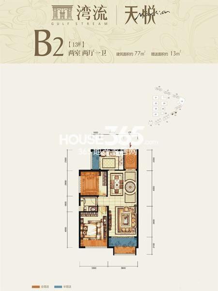湾流13#楼B2户型两室两厅一卫77㎡