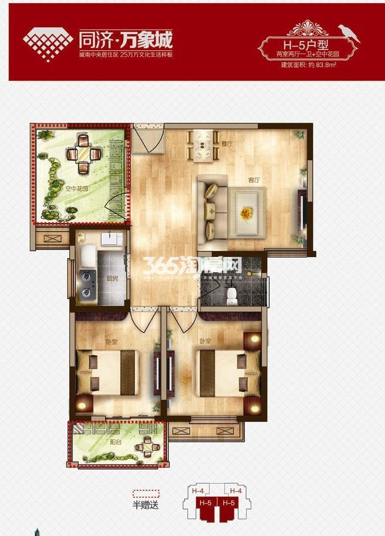 同济万象城H-5 83.8㎡两室两厅