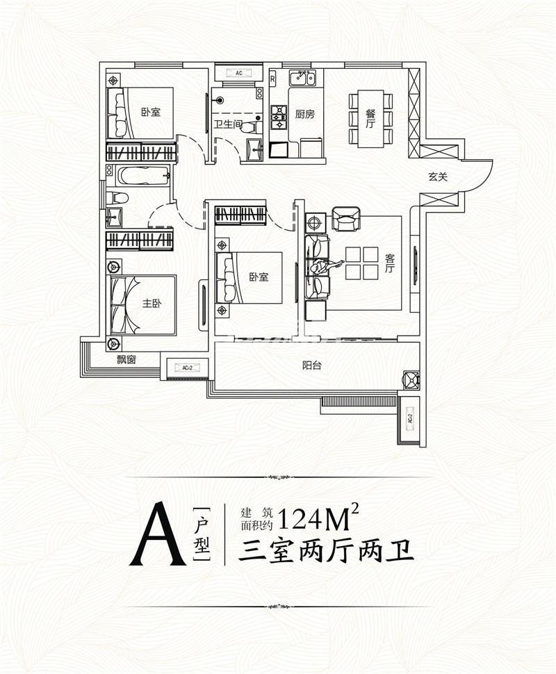 华地·弘阳公馆 A户型 三室两厅两卫 124㎡