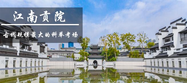 光影石城316:中国古代规模最大的科举考场