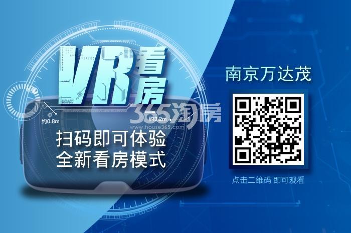 南京万达茂VR看房
