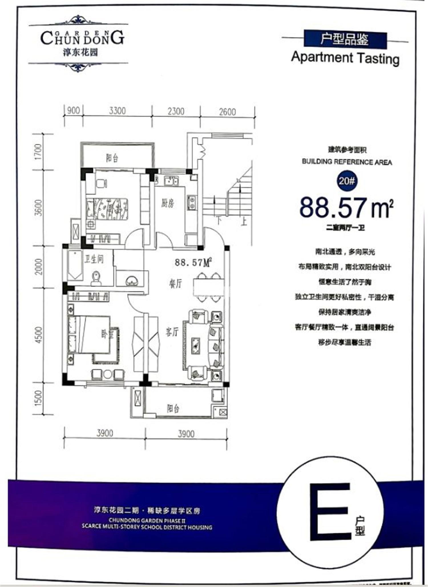 淳东花园88.57㎡户型图