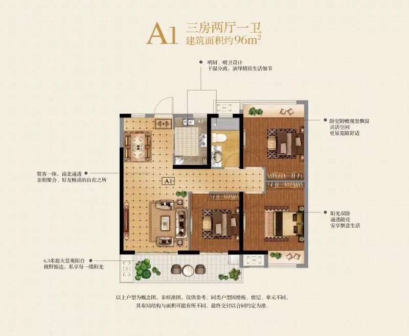48#49#A1三房两厅一卫:建筑面积96㎡