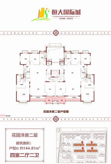恒大国际城花园洋房二层G户型4室2厅2卫1厨144.81㎡